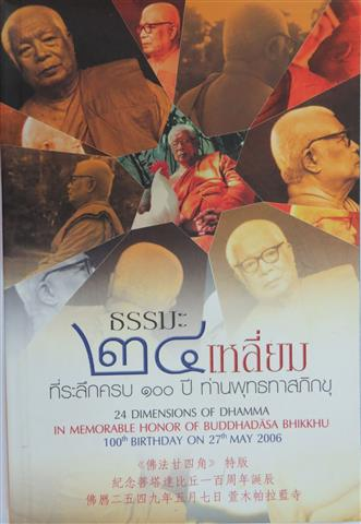 24 dimensions of dhamma 2006 Small.JPG