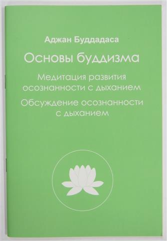Abc of buddhism Russian Small.JPG