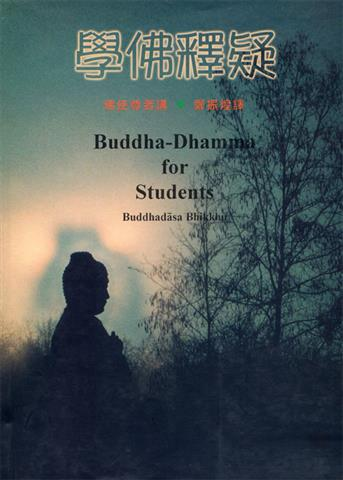 Buddha-Dhamma for Students  5029 Small.jpg