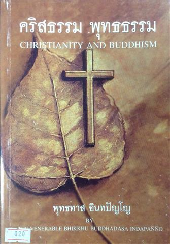 Christianity and buddhism xxxx 2 Small.JPG