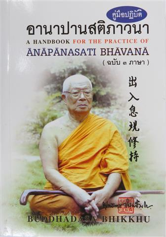 Handbook for the practice of anapanasati bhavana meditation A 2 xxxx Small.JPG