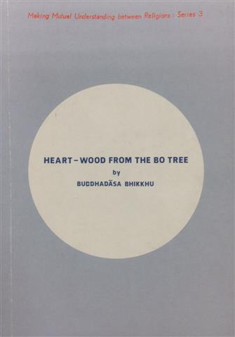 Heart-wood of the bo tree 2005 Small.JPG