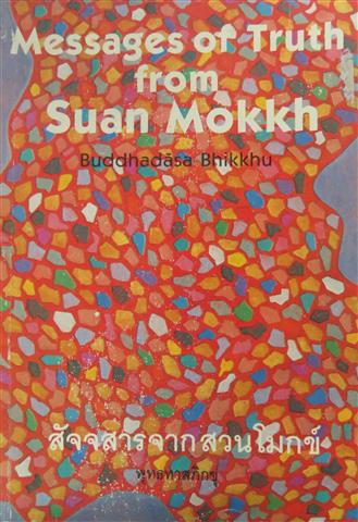 Messages of truth from suan mokkh 1990 Small.JPG