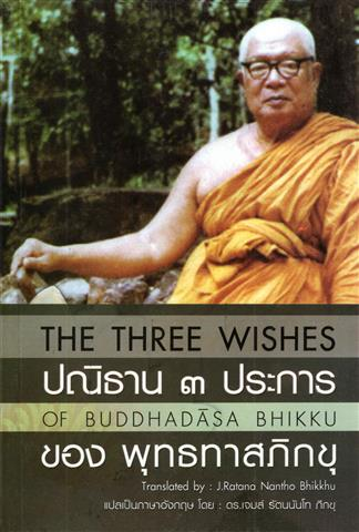 Three wishes of buddhadasa bhikkhu The xxxx Small.jpg