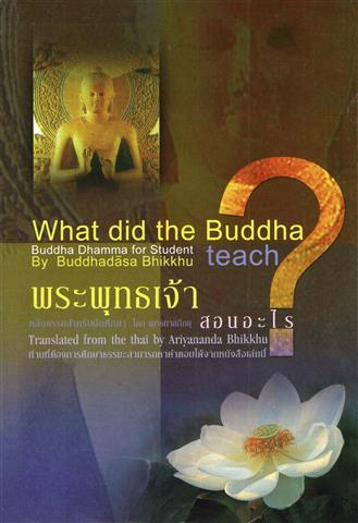 What did the buddha teach_Buddha dhamma for students xxxx Small.jpg