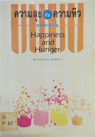 Happiness and hunger xxxx Small.JPG