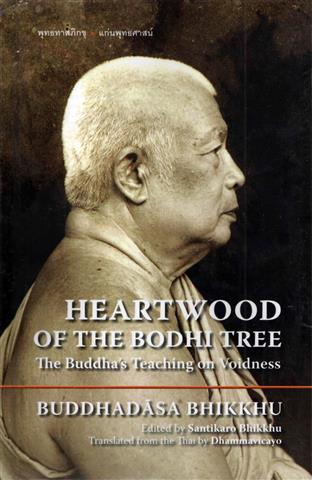 Heartwood of the bodhi tree 201x Small.jpg